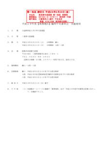 平成29年度【東海地区】臨時中央審査会(実施要項/申込添書/受審者一覧) - コピー