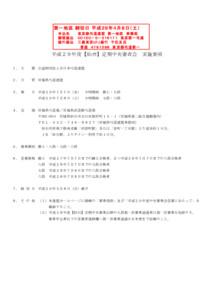 *平成29年度【仙台】定期中央審査会(実施要項/申込添書/受審者一覧) - コピー