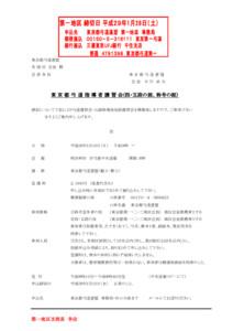 29.3.19東京都講習会コピー