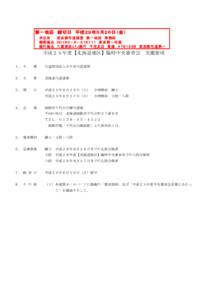 平成29年度【北海道地区】臨時中央審査会(実施要項/申込添書/受審者一覧)