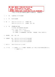 平成29年度【中国地区】臨時中央審査会(実施要項/申込添書/受審者一覧) (1)