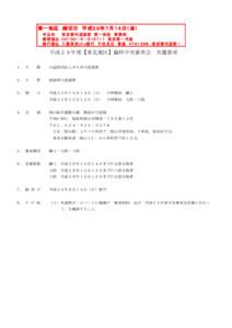 平成29年度【東北地区】臨時中央審査会(実施要項/申込添書/受審者一覧) (1)