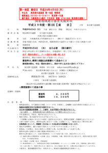 平成29年度・第1回【東京】連合審査 要項