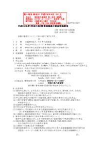 H29.5.21【神奈川県】関東連合審査要項