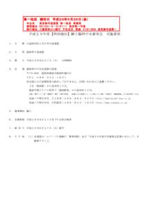 平成29年度【四国地区】錬士臨時中央審査会(実施要項/申込添書/受審者一覧)
