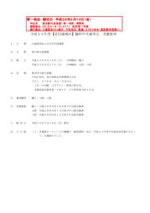 平成29年度【北信越地区】臨時中央審査会(実施要項/申込添書/受審者一覧) (1)