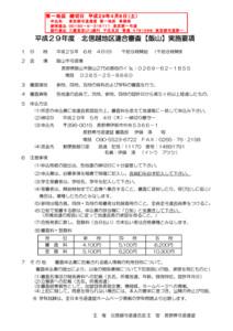 *H29.06.04北信越連合審査【飯山】実施要項(県外)