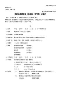平成29年6月11日第一地区伝達講習会(支部長・称号者)要項