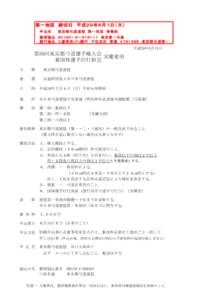 コピー*平成29年7月9日第50回 東京都選手権・国体壮行大会要項 - コピー