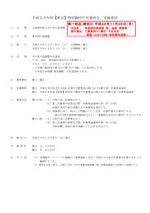 平成29年度【東京】特別臨時中央審査会(実施要項/申込添書/受審者一覧)