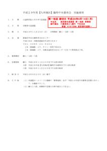 平成29年度【九州地区】臨時中央審査会(実施要項/申込添書/受審者一覧)