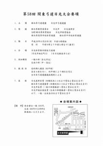 第58回関東弓道日光大会要項2