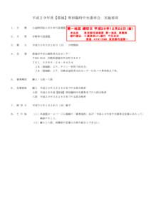 平成29年度【都城】特別臨時中央審査会(実施要項/申込添書/受審者一覧)