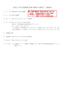 平成29年度【東海地区】錬士臨時中央審査会(実施要項/申込添書/受審者一覧)