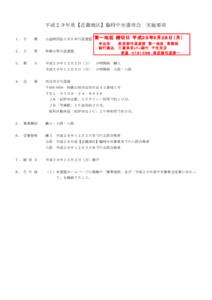 平成29年度【近畿地区】臨時中央審査会(実施要項/申込添書/受審者一覧)