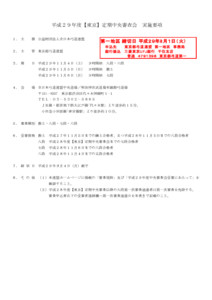 平成29年度【東京】定期中央審査会(実施要項/申込添書/受審者一覧)