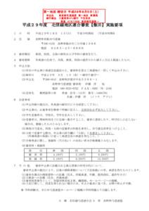 平成29年度 北信越地区連合審査【飯田】実施要綱県外