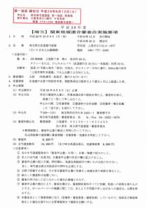 平成29年度 【埼玉】関東地域連合審査会実施要項2