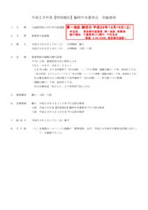 平成29年度【四国地区】臨時中央審査会(実施要項/申込添書/受審者一覧)