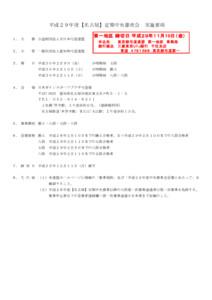 平成29年度【名古屋】定期中央審査会(実施要項/申込添書/受審者一覧)