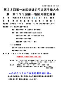 199回月例記録会&遠近的大会(要項)
