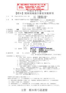h29【栃木】関東地域連合審査要項-