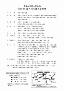 第56回 扇の的弓道大会要項2