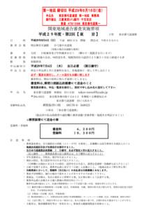 平成29年度・第2回東京連合審査 要項-送信用