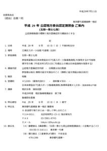 平成29年公認地方委員認定講習会ご案内(五段~教士七段)