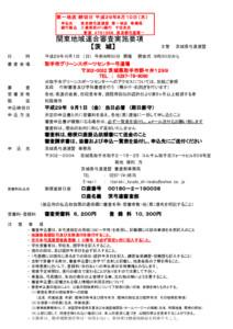 h29.10.01.【茨城】関東地域連合審査要項 - コピー