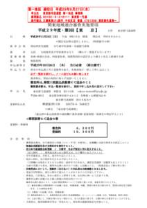 平成29年度・第3回【東京】関東地域連合審査・要項 - コピー (1)