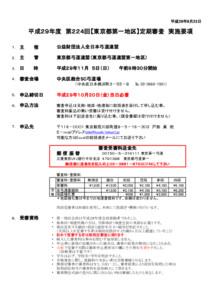 _第224回第一地区審査要項_20171105