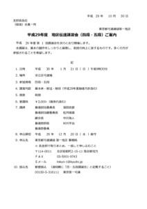 平成29年度地区伝達講習会(四・五段)要項 (2)