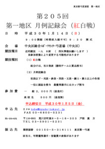 _第205回月例記録会紅白戦(要項)