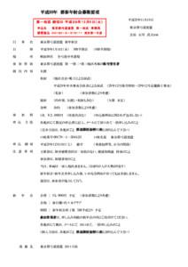 30年1月4日 都連新年射会 (2)