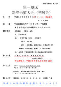 H30新春弓道大会要項