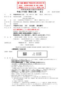 平成29年度・第4回【東京】連合審査