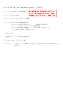 平成30年度【東北地区】錬士臨時中央審査会(実施要項/申込添書/受審者一覧)