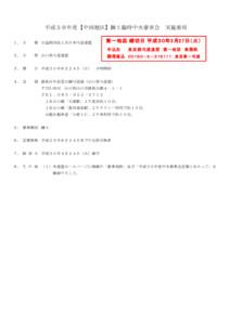 平成30年度【中国地区】錬士臨時中央審査会(実施要項/申込添書/受審者一覧)