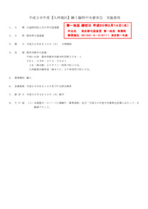 平成30年度【九州地区】錬士臨時中央審査会(実施要項/申込添書/受審者一覧)