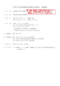 平成30年度【東海地区】臨時中央審査会(実施要項/申込添書/受審者一覧)