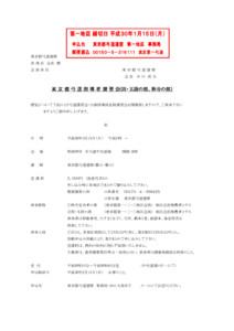 30.3.18東京都指導者講習会
