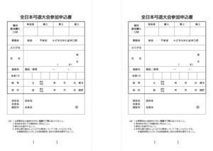 H30.5_4第69回全日本弓道大会参加申込書