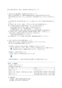 第3回 世界弓道大会[東京] 個人競技 国内申込みについて