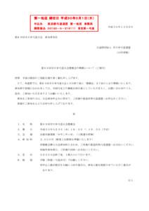 H30.5.3_4.第69回全日本弓道大会(懇親会案内)