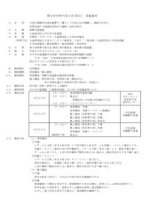 第3回世界弓道大会[東京] 関係書類