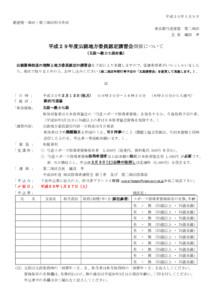 二地区公認地方委員認定講習会(第一・三地区))