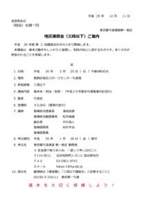 H30.2.25.講習会ご案内(三段以下)