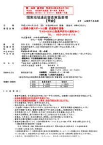 【山梨】関東地域連合審査要項