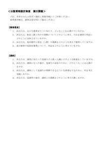 公認資格認定講習会・課題・提出用紙 (1)